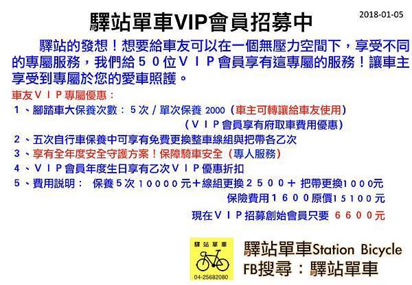 驛站單車VIP會員招募中2018-01-05.001.jpeg
