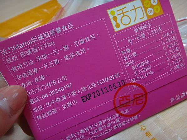 活力mama卵磷脂試用包