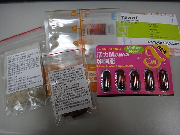 活力mama卵磷脂試用包。發奶茶