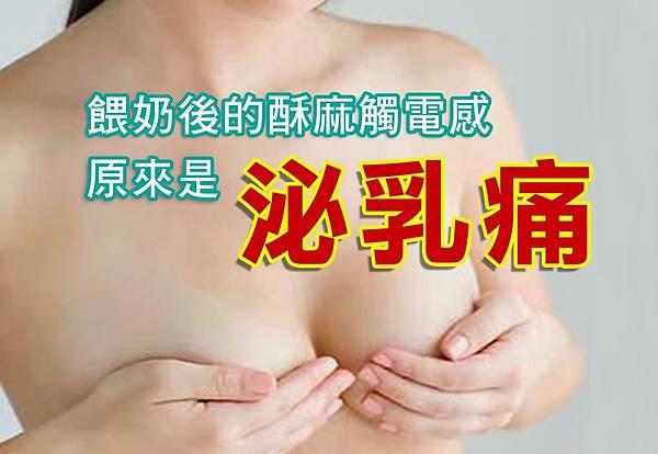 泌乳痛(1)