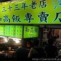 三重知高飯IMAG0039.jpg