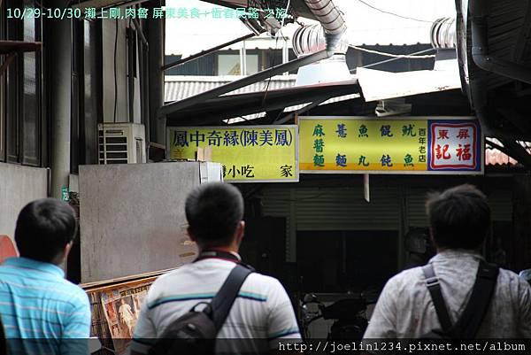 屏東IMG_3718.JPG