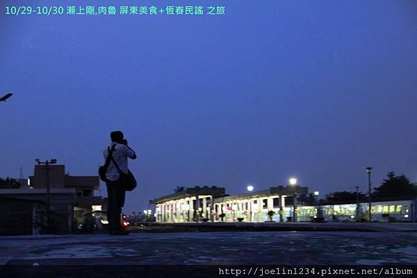 屏東IMG_3871.JPG
