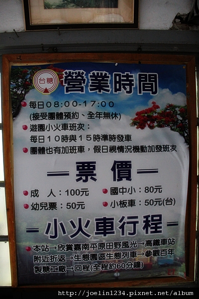 20111202嘉義蒜頭糖廠IMG_6238.JPG
