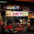 羅東夜市IMG_7309.JPG