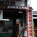 花蓮炸彈蔥油餅IMG_7576.JPG