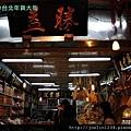 20120108台北年貨大街IMG_7970.JPG