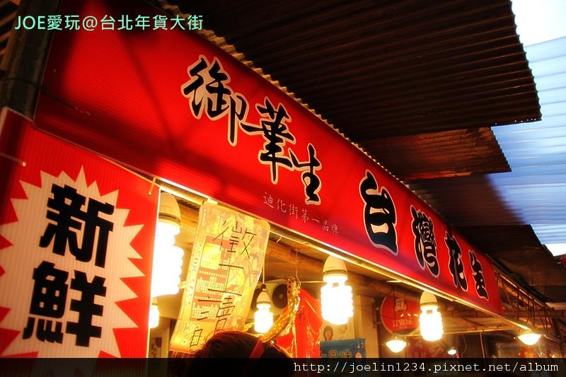 20120108台北年貨大街IMG_8094.JPG