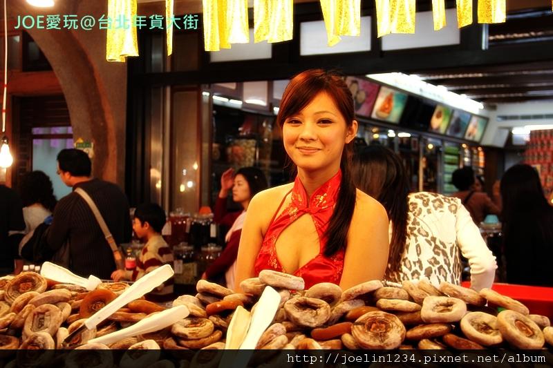 20120108台北年貨大街IMG_8102.JPG
