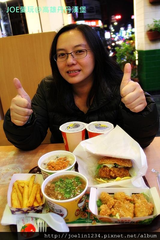 20120114高雄丹丹漢堡IMG_8247.JPG