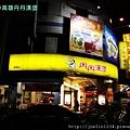 20120114高雄丹丹漢堡IMG_8248.JPG