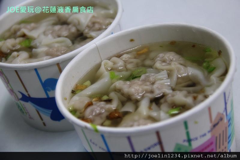 花蓮液香扁食店IMG_7422.JPG