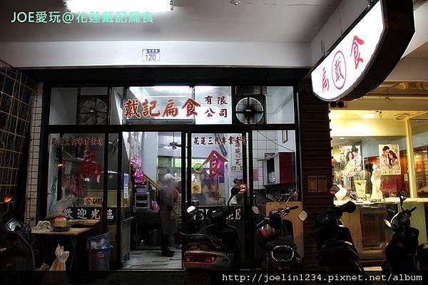 花蓮戴記扁食IMG_7647.JPG