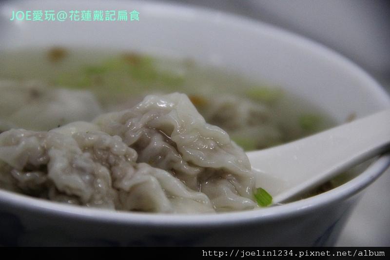 花蓮戴記扁食IMG_7639.JPG