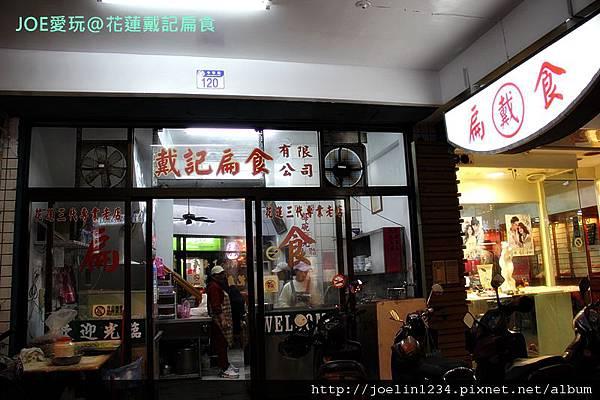 花蓮戴記扁食IMG_7645.JPG