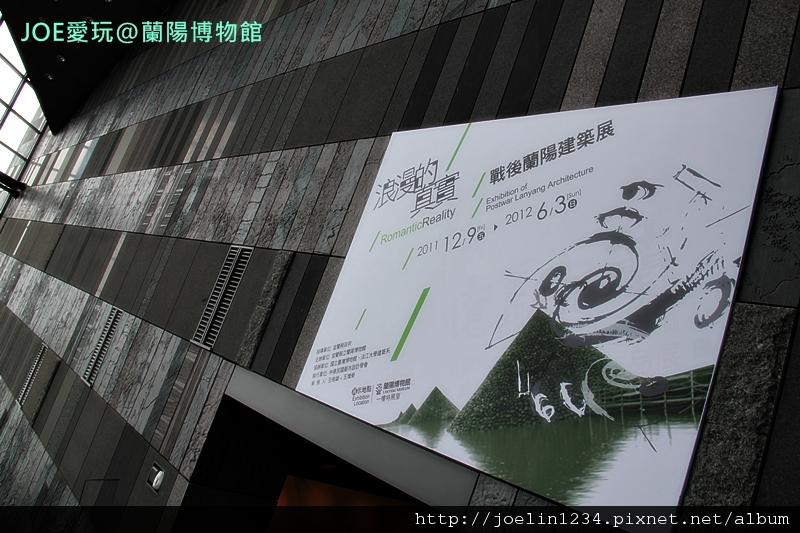 20120211宜蘭蘭陽博物館IMG_8514.JPG