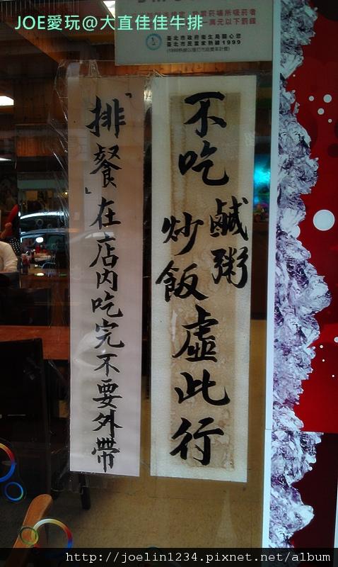 20120220佳佳牛排IMAG0017.jpg