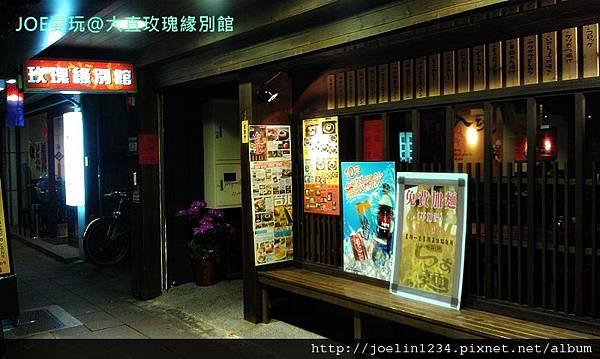 20120220玫瑰緣別館IMAG0023