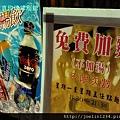 20120220玫瑰緣別館IMAG0024