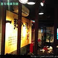 20120220玫瑰緣別館IMAG0025