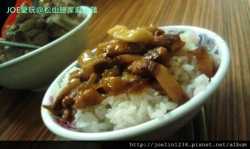 20120221松山施家麻油雞IMAG0037