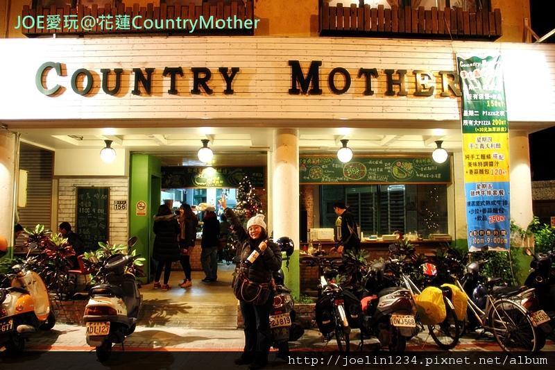 20111225花蓮CountryMotherIMG_7541