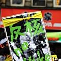20120311反核遊行IMG_8926