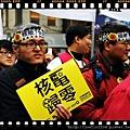 20120311反核遊行IMG_8941