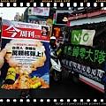 20120311反核遊行IMG_9025