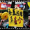 20120311反核遊行IMG_9052