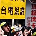 20120311反核遊行IMG_9079