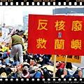 20120311反核遊行IMG_9115