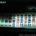 20120319台北寧夏夜市IMAG0078