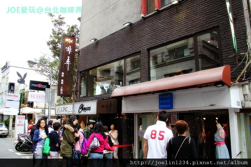 20120407台北咖啡弄IMG_9390