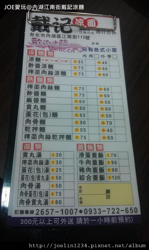 20120419內湖江南街戴記涼麵IMAG0510