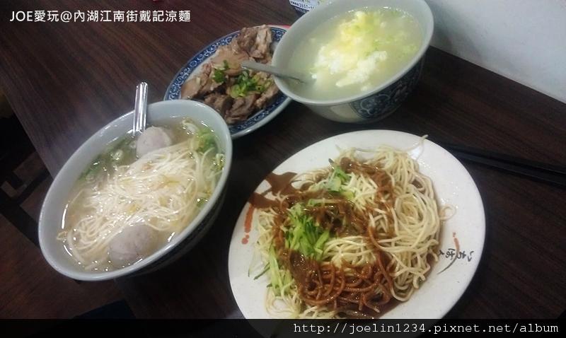 20120419內湖江南街戴記涼麵IMAG0515