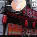 20120420內湖江南街豚之屋IMAG0533