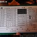 20120420內湖江南街豚之屋IMAG0517