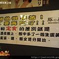 20120420內湖江南街豚之屋IMAG0518