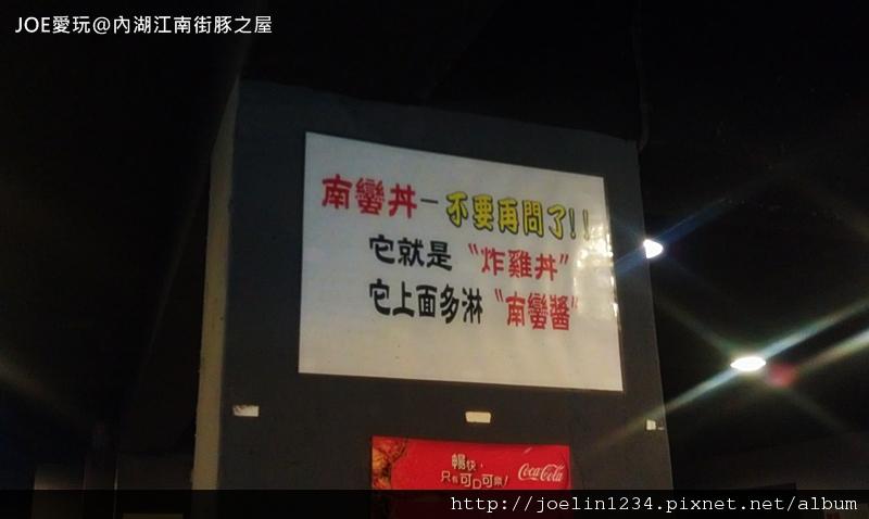 20120420內湖江南街豚之屋IMAG0519