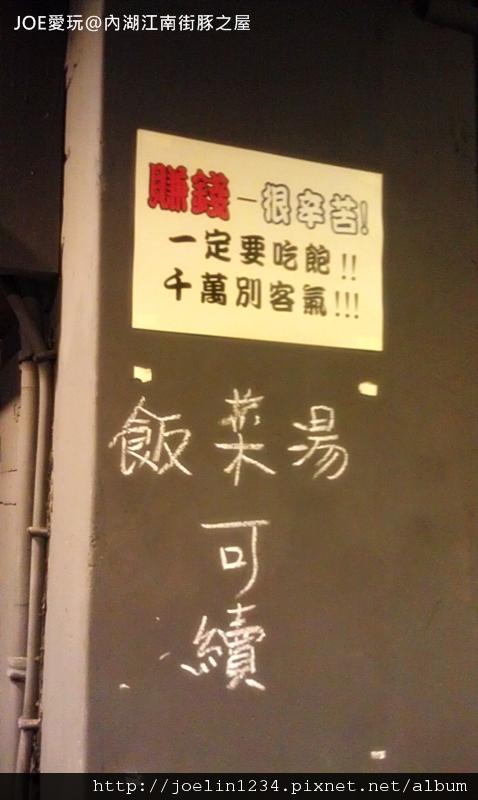 20120420內湖江南街豚之屋IMAG0520
