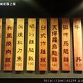 20120420內湖江南街豚之屋IMAG0521