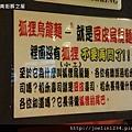 20120420內湖江南街豚之屋IMAG0530