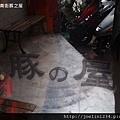 20120420內湖江南街豚之屋IMAG0531