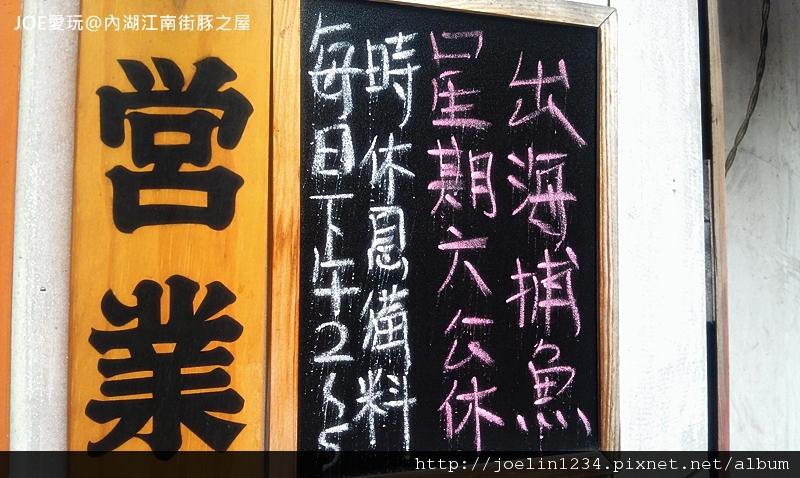 20120420內湖江南街豚之屋IMAG0532