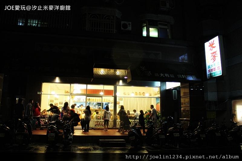 20120415台北汐止米麥洋廚館IMG_9442