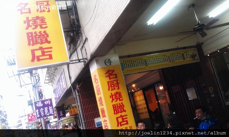 JOE愛玩@江南街名廚燒臘IMAG0558