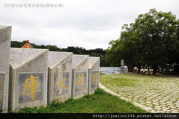 20120603苗栗日新島(明德水庫)IMG_0111