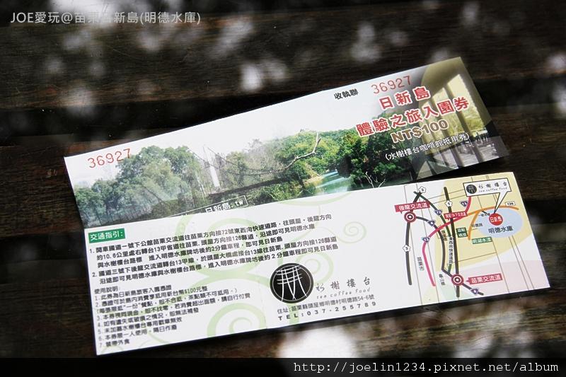 20120603苗栗日新島(明德水庫)IMG_0239