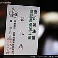 20120614台灣好行慈湖線IMG_0472